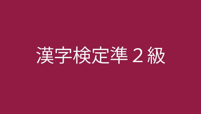 【漢検準2級の勉強方法】一発合格することができました